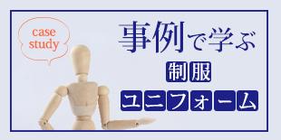事例で学ぶ制服・ユニフォーム(04~06)